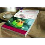 """Книга """"Как сохранить сексуальную жизнь в супружестве на долгие-долгие годы!"""" А.Полеев"""