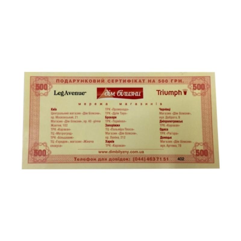 Подарочный сертификат на 500 гривен в  Дім Білизни