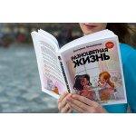 """""""Разноцветная жизнь"""" - книга историй про жизнь. Е. Безымянная"""