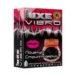 Презерватив и виброкольцо Luxe Vibro Поцелуй Стриптизерши