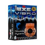 Презерватив и виброкольцо Luxe Vibro Кошмар Русалки
